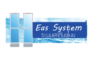 EAS SYSTEM ระบบเสากันขโมย
