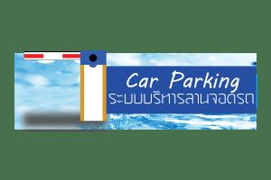 ไม้กั้นรถยนต์อัตโนมัติ แขนกั้นรถยนต์ ระบบทางเข้าออกหมู่บ้าน Car Parking ตู้ไม้กั้น ไม้ก้นรถยนต์ แบบไม้ตรงยาว 6 เมตร