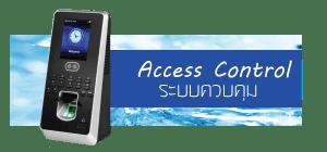 ระบบควบคุม Access Control