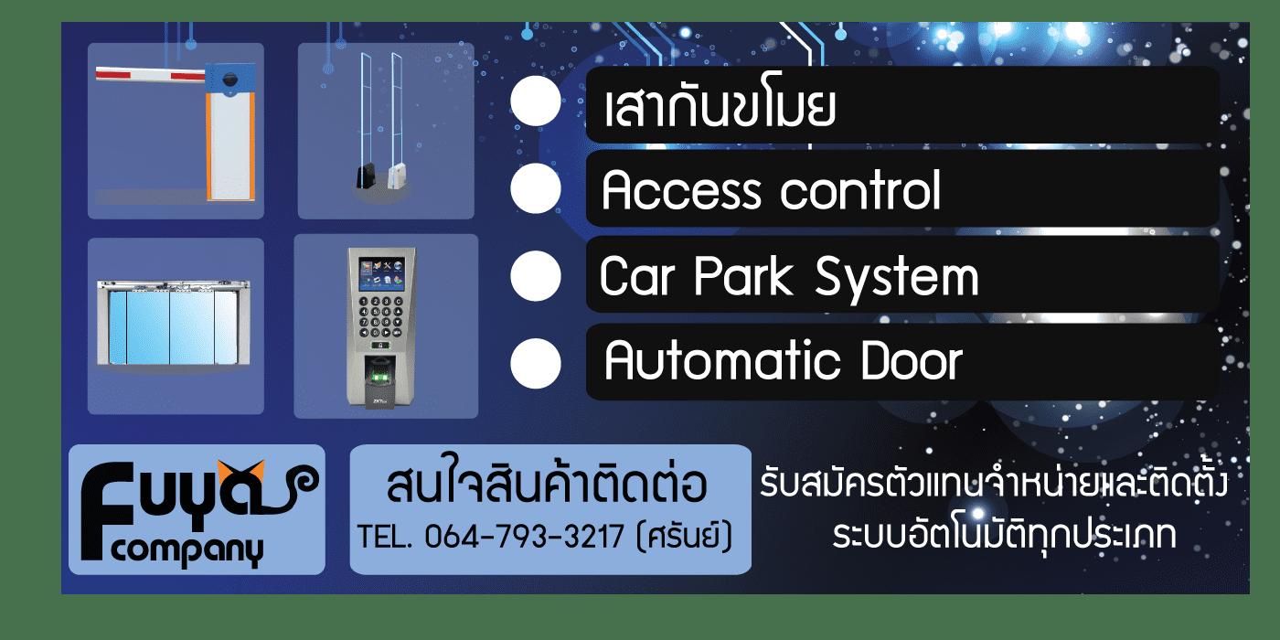 เสากันขโมย , Access Control, Car parking System,Automatic Door, ประตูอัตโนมัติ , ระบบลานจอดรถ, ระบบควบคุม รับสมัครตัวแทนจำหน่าย
