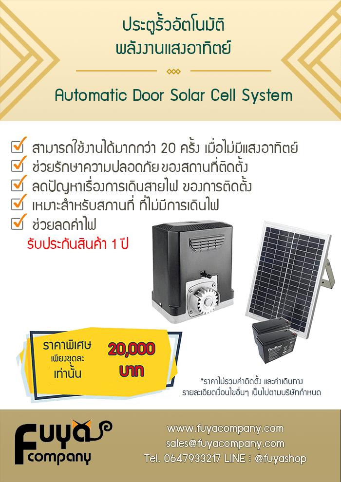 ระบบประตูอัตโนมัติพลังงานแสงอาทิตย์ ประตูรั้วอัตโนมัติ Automatic Slide door Solar cell System