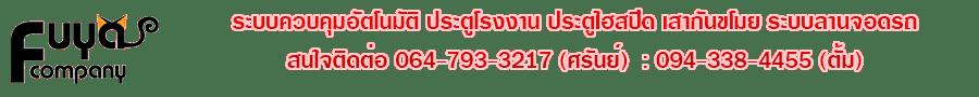 ระบบควบคุมอััตโนมัติ ประตูโรงงาน ประตูไฮสปีด เสากันขโมย ระบบลานจอดรถ สนใจติดต่อ 064-793-3217 (ศรันย์) : 064-338-4455 (ตั้ม)